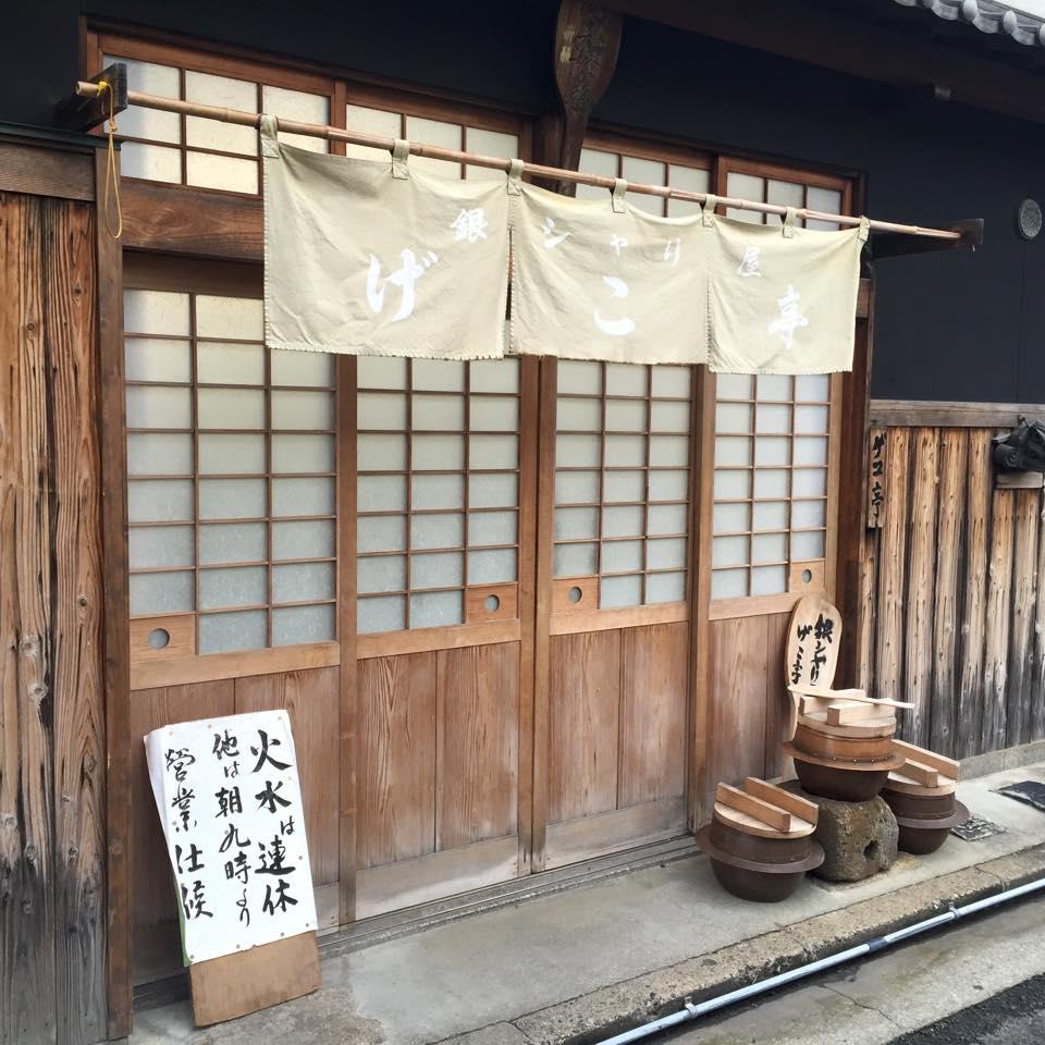 仙人と呼ばれる米炊き名人がいるお店!