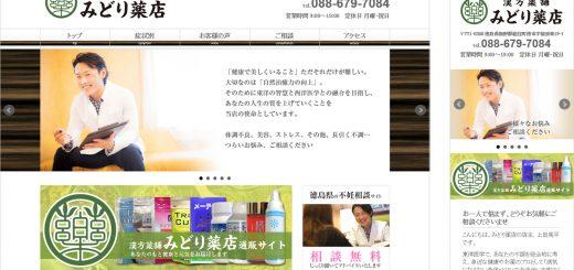 みどり薬店 WEBサイト