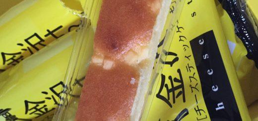 金沢ちーずボー【チーズスティックケーキ】