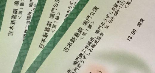 吉本新喜劇 鳴門公演