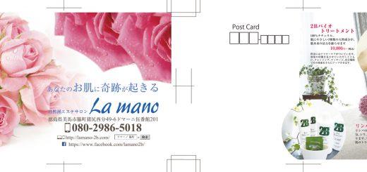 La manoポストカード